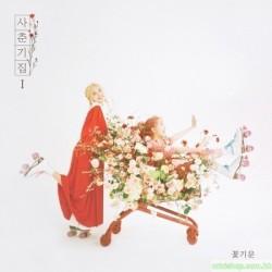 臉紅的思春期 BOLBBALGAN4 - MINI Album [Youth Diary Ⅰ : Flower Energy]