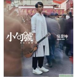 吳業坤 - 小句號 (新曲+精選)
