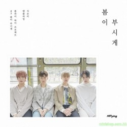 N.FLYING - 봄이 부시게 (5TH MINI ALBUM)