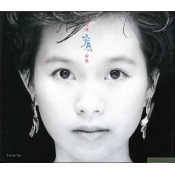 林姍姍 Sandy Lam突然精選 (SACD)