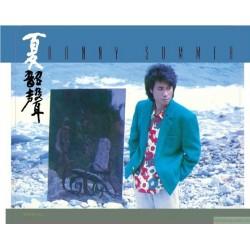 夏韶聲 Danny Summer空凳 (SACD)