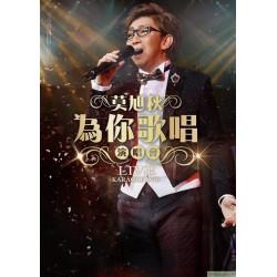 莫旭秋為你歌唱演唱會 DVD WSDVD-469