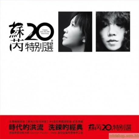 蘇芮20年特別選-黑膠專輯 LP