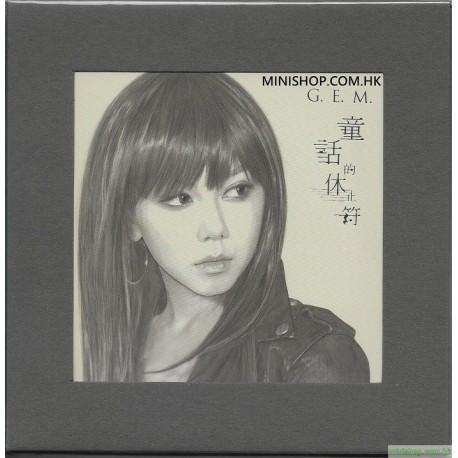 鄧紫棋 - [童話的休止符] 第六張全創作專輯CD