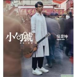吳業坤 - 小句號 年新曲+精選 (SACD)