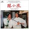 鄭少秋 - 陸小鳳 180g 黑膠唱片 (限量生產600張)
