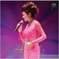 葉麗儀45年香港情演唱會 SACD