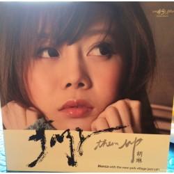 胡琳經典發燒專輯 Jazz Them Up 至尊版黑膠- 200 gm 45rpm 2LP 850張號碼限量豪華版