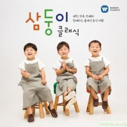 TRIPLETS' CLASSIC (大韓民國萬歲三胞胎封面) + 水瓶1個 限量版