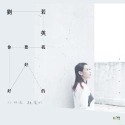 劉若英 / 我要你好好的[限量珍藏版]