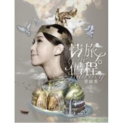梁雨恩 2015 年最新個人專輯《情旅。侶程》CD+DVD
