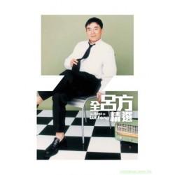 呂方 - 全呂方精選 (3CD)