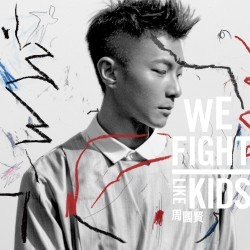 周國賢 2015全新EP We Fight Like Kids