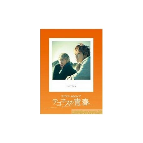 手越增田 / 第4次巡迴演唱會 手越增田的青春 初回版2DVD 台版