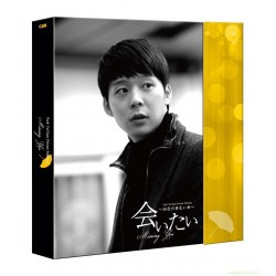 PARK YUCHUN - MISSING YOU PRIVATE MAKING & FAN MEETING DVD
