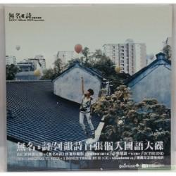 何韻詩 無名‧詩 CD+DVD