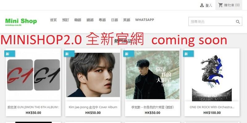 MINISHOP2.0 全新官網  coming soon