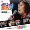 仙杜拉 - 啼笑姻緣 180g 黑膠唱片 (限量生產600張)